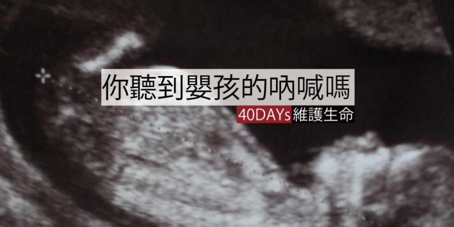 香港首次反墮胎40天守望行動