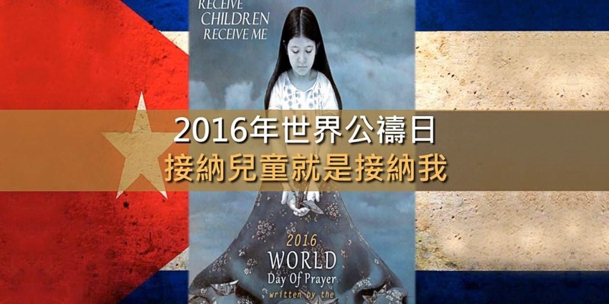 古巴撰寫世界公禱日崇拜禮文