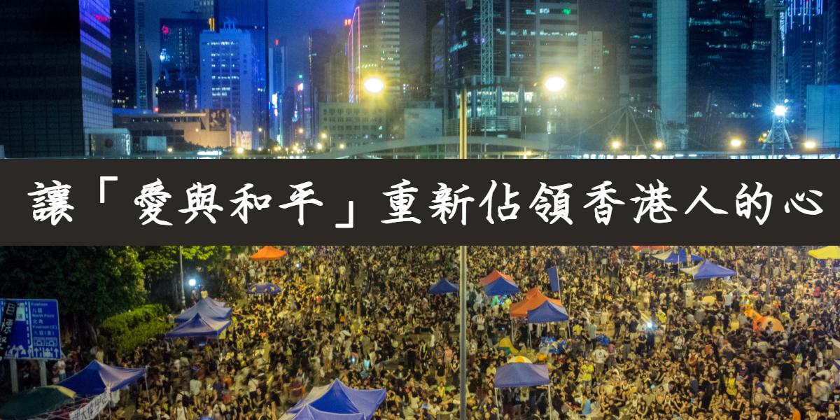 讓「愛與和平」重新佔領香港人的心 -【國度角度】專欄