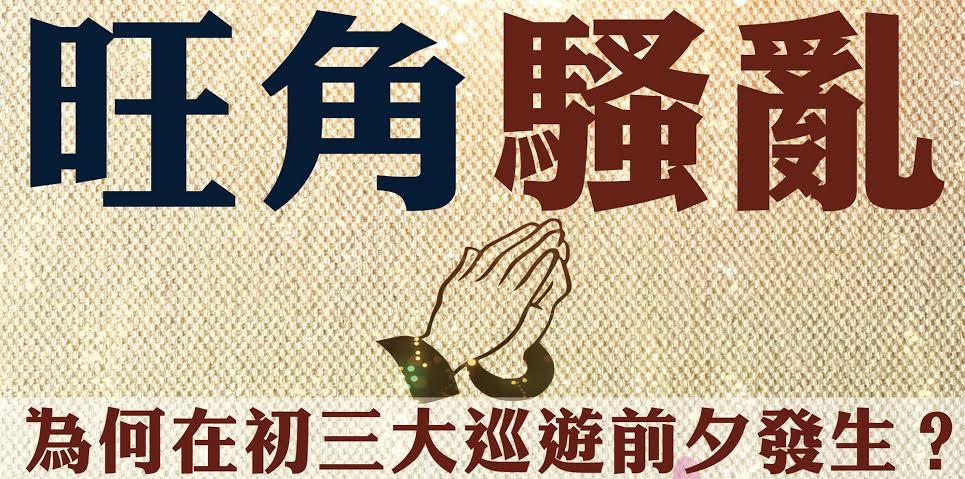 為香港求平安獻祭和行區祈禱