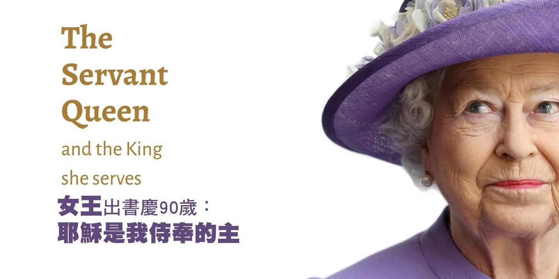 英國女王罕有公開談論信仰