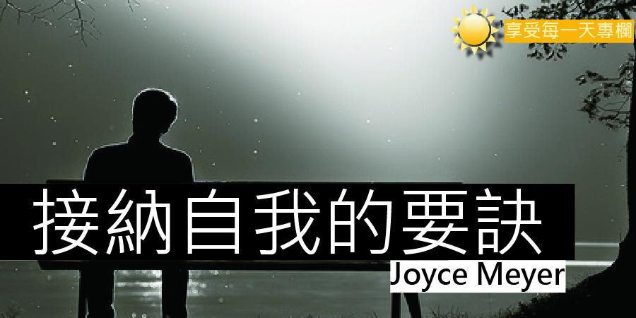 接納自我的要訣 -【Joyce Meyer】專欄