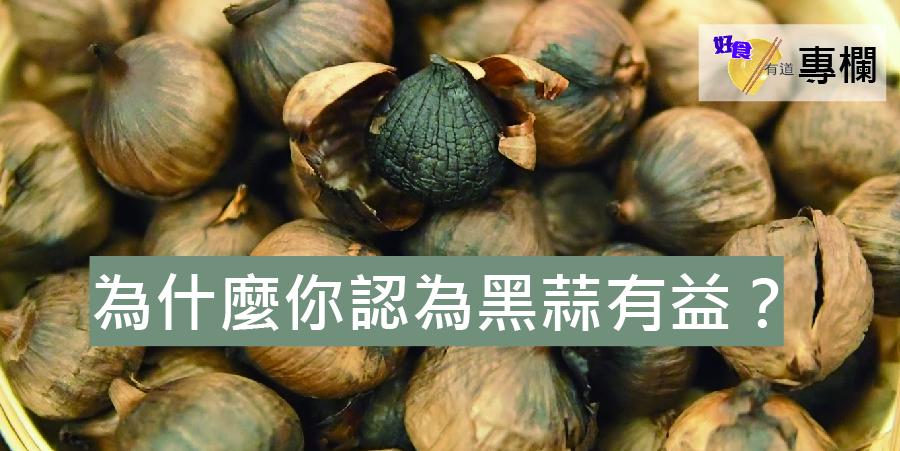 為什麼你認為黑蒜有益? -【好食有道】專欄