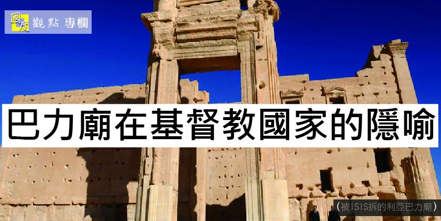 [國度觀點] 巴力廟在基督教國家的隱喻