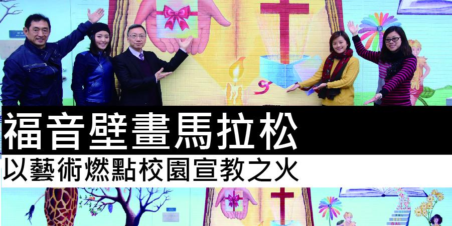 福音壁畫馬拉松 以藝術燃點校園宣教之火