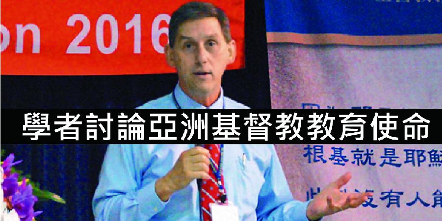 學者討論亞洲基督教教育使命