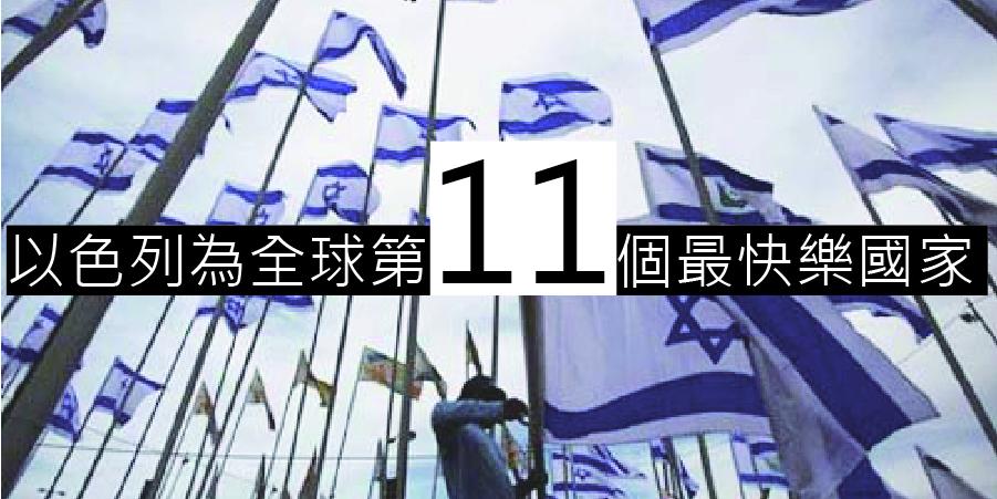 以色列為全球第11個最快樂國家