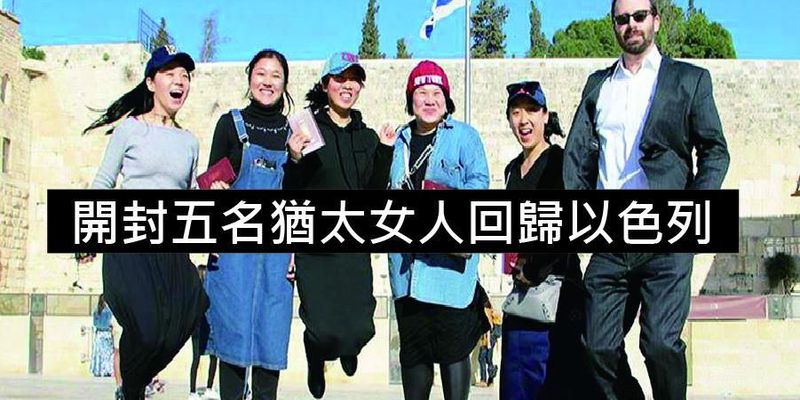 開封五名猶太女人回歸以色列