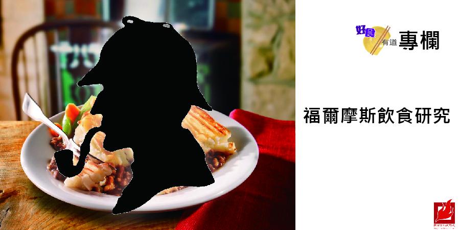 福爾摩斯飲食研究 -【好食有道】專欄