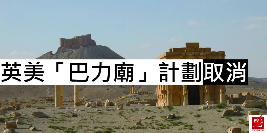 英美「巴力廟」計劃取消