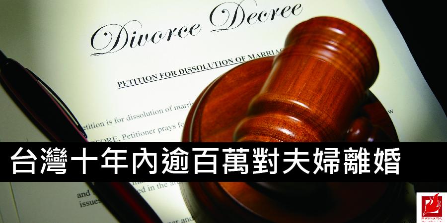 台灣十年內逾百萬對夫婦離婚