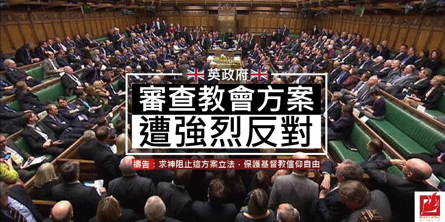 英政府以打擊恐怖主義為由 提審查教會方案 教會團體極力反對