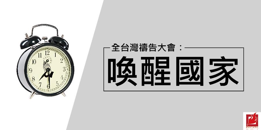 全台灣禱告大會:喚醒國家 教會合一