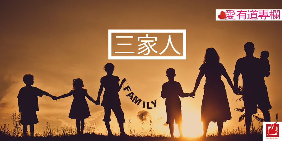 三家人 -【愛有道】專欄