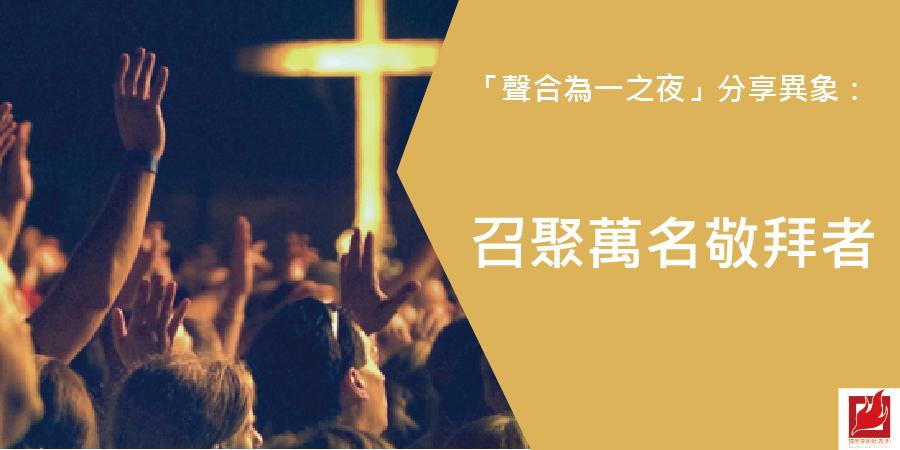 「聲合為一之夜」分享異象﹕召聚萬名敬拜者