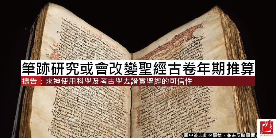 筆跡研究或會改變聖經古卷年期推算