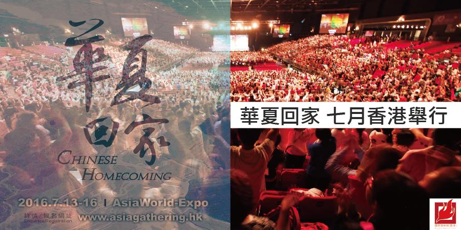 華夏回家 七月香港舉行