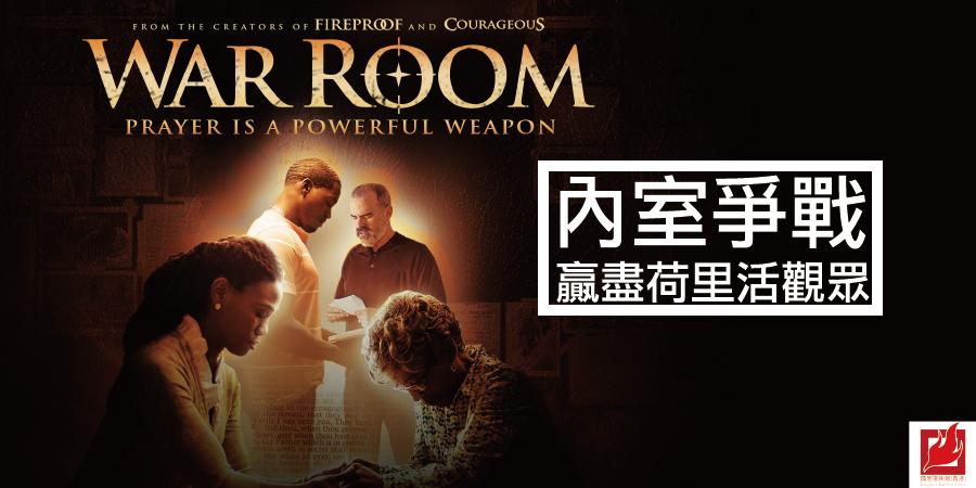 【Kingdom LIFE】內室爭戰 贏盡荷里活觀眾
