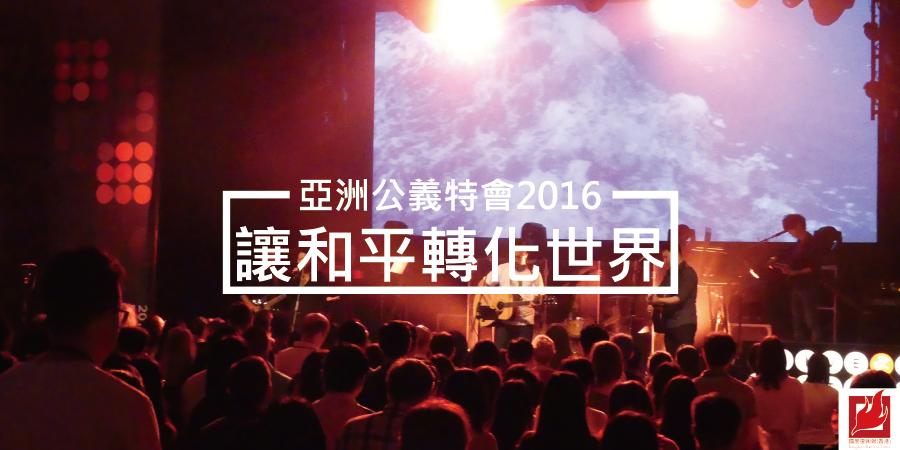 亞洲公義特會2016 讓和平轉化世界