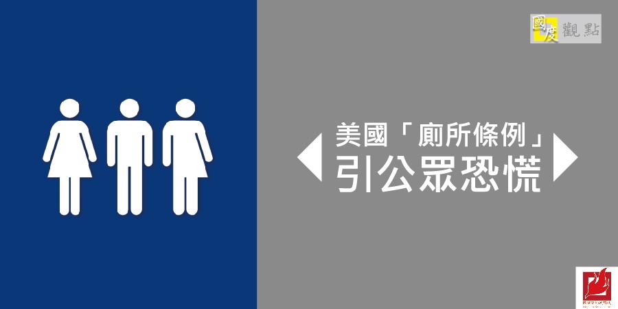 [國度觀點] 美國「廁所條例」引公眾恐慌