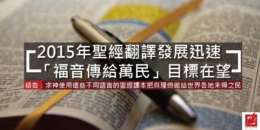 2015年聖經翻譯發展迅速  「福音傳給萬民」目標在望