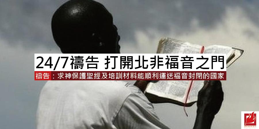 24/7禱告 打開北非福音之門