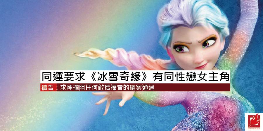 同運要求《冰雪奇緣》有同性戀女主角