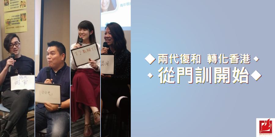 兩代復和  轉化香港 從門訓開始