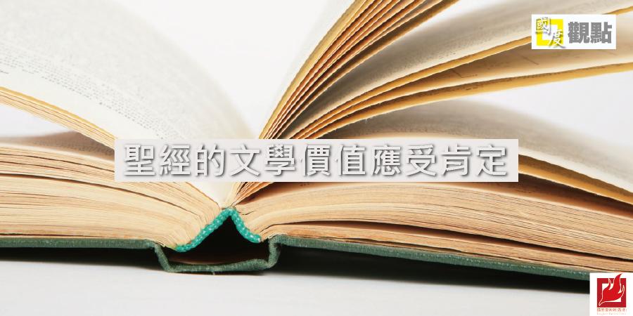[國度觀點] 聖經的文學價值應受肯定