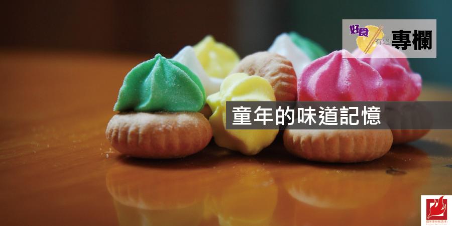 童年的味道記憶 -【好食有道】專欄