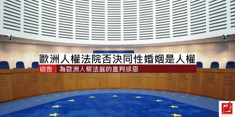歐洲人權法院否決同性婚姻是人權