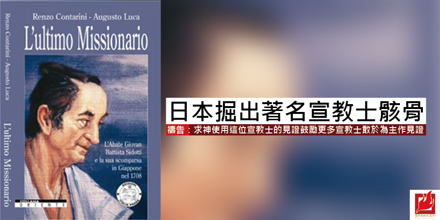 日本掘出著名宣教士骸骨