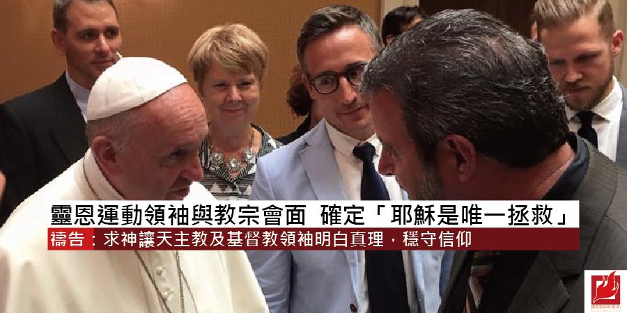 靈恩運動領袖與教宗會面  確定「耶穌是唯一拯救」