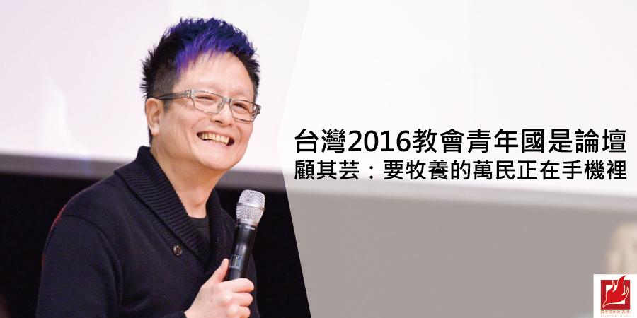 台灣2016教會青年國是論壇 顧其芸:要牧養的萬民正在手機裡