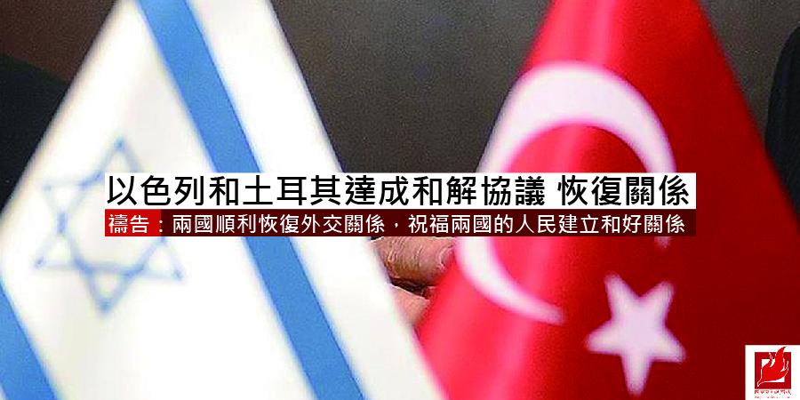 以色列和土耳其達成和解協議 恢復關係