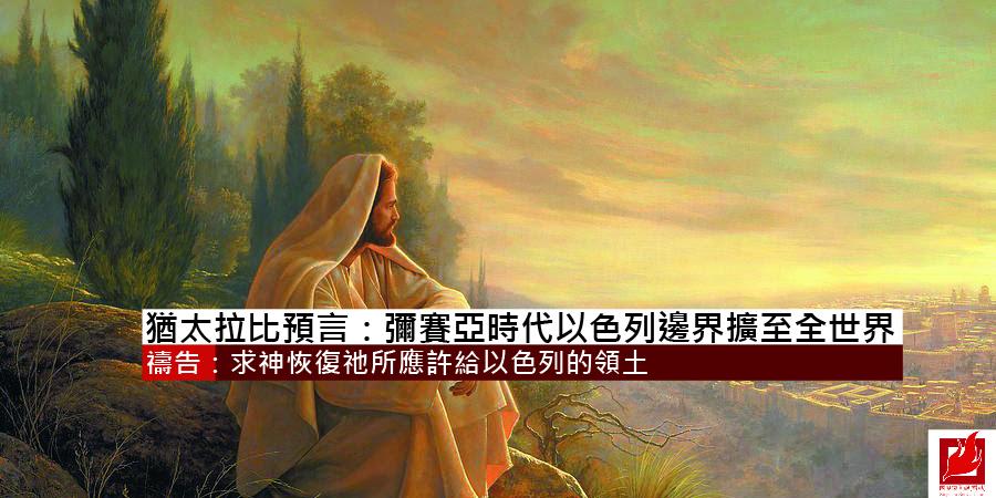 猶太拉比預言:彌賽亞時代以色列邊界擴至全世界