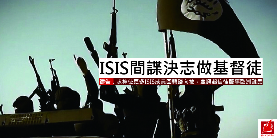 ISIS間諜決志做基督徒
