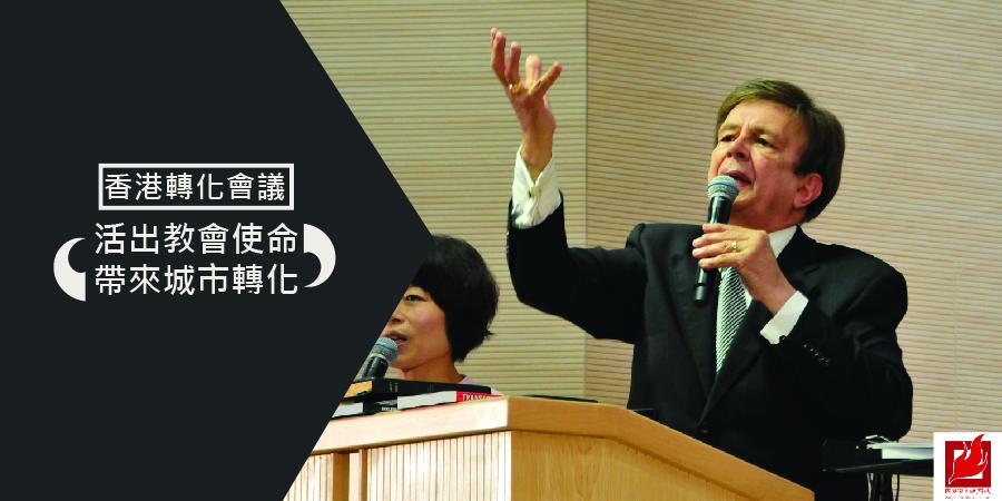 活出教會使命  帶來城市轉化