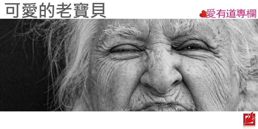 可愛的老寶貝 -【愛有道】專欄