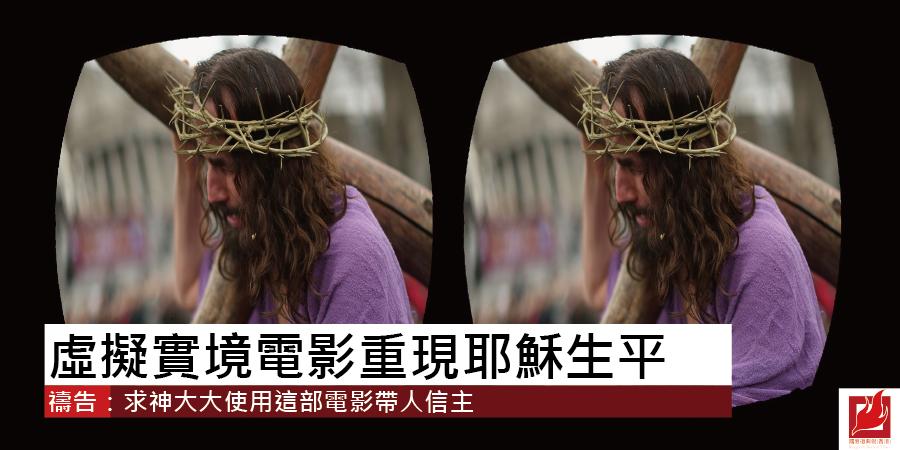 虛擬實境電影重現耶穌生平