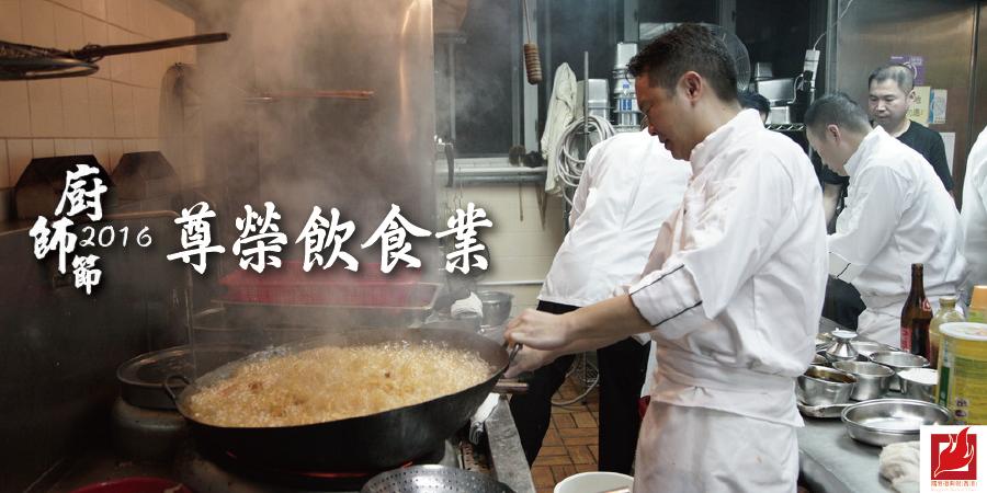 廚師節2016 尊榮飲食業