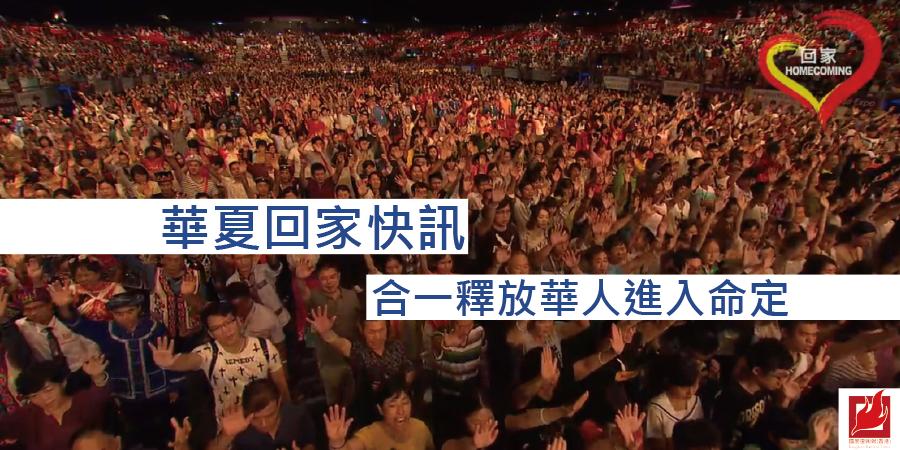 華夏回家快訊 – 合一釋放華人進入命定