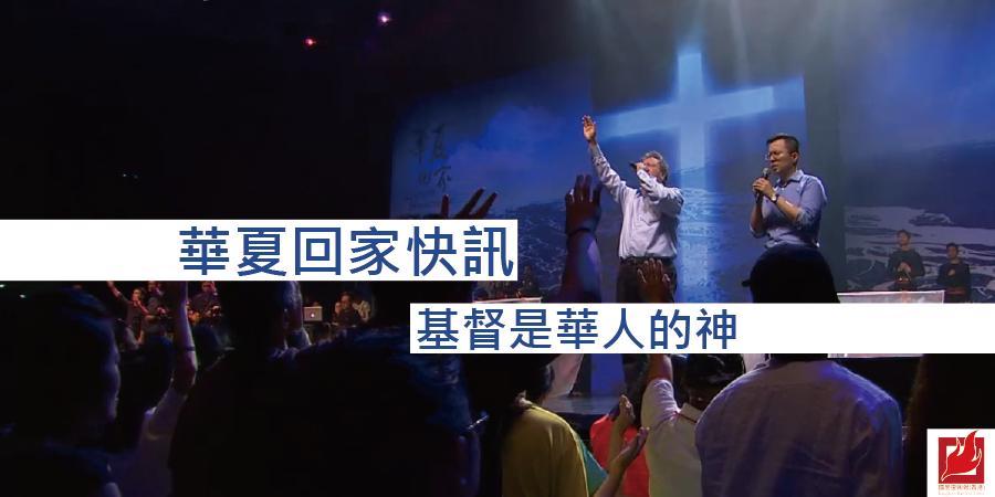 華夏回家快訊 – 基督是華人的神