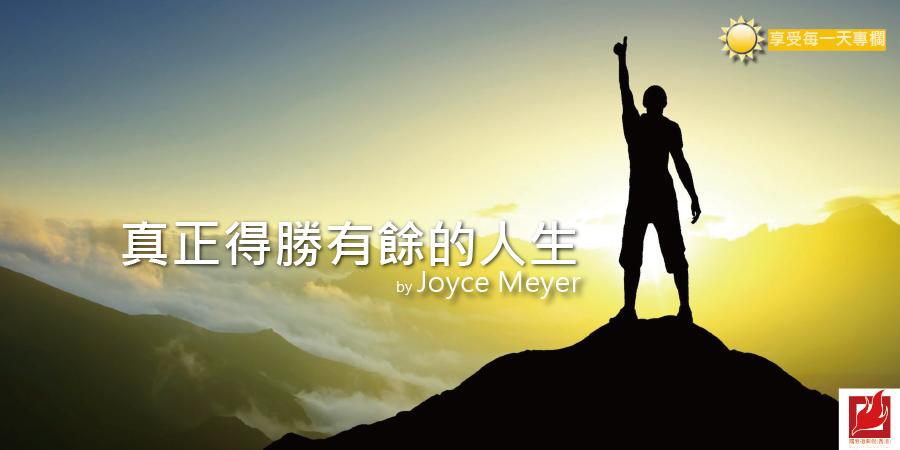 真正得勝有餘的人生 -【Joyce Meyer】專欄