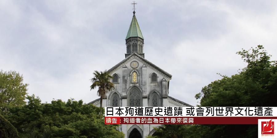 日本殉道歷史遺跡  或列作世界文化遺產