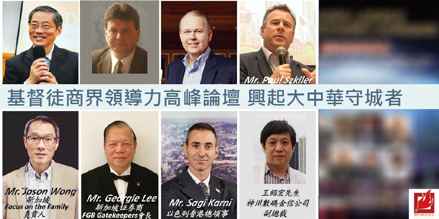 基督徒商界領導力高峰論壇 興起大中華守城者