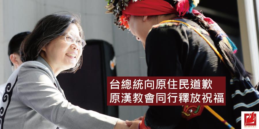 台總統向原住民道歉 原漢教會同行釋放祝福