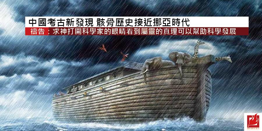 中國考古新發現 骸骨歷史接近挪亞時代