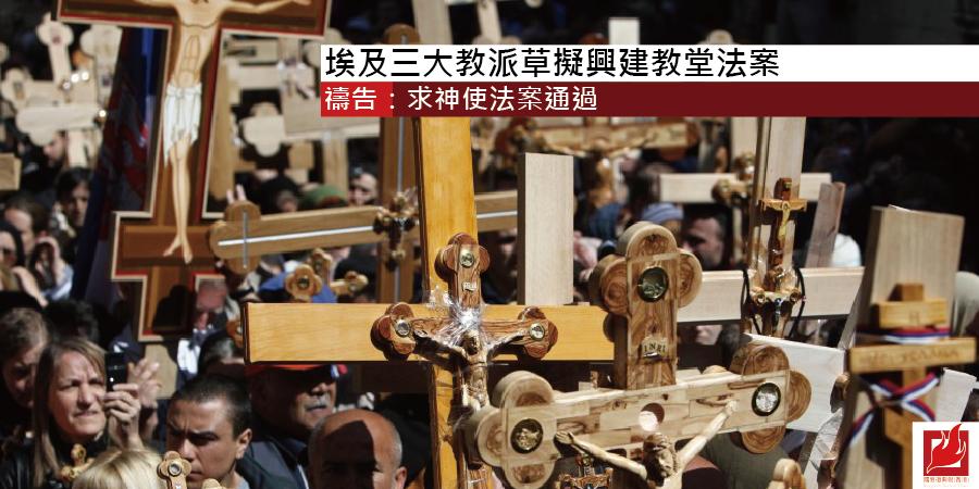 埃及三大教派草擬興建教堂法案