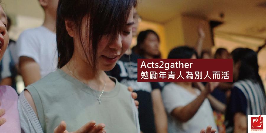 ACTs2Gather 勉勵年青人為別人而活